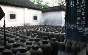 绍兴黄酒研究院昨成立