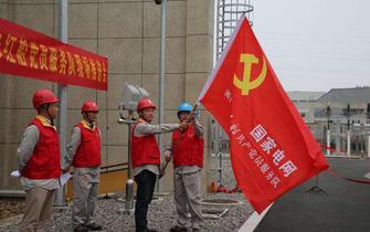 金华电力成立红船党员服务队 为电网安全保驾护航