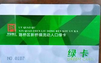 绿卡助力乡村振兴 政策惠泽新居民