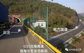 台州高速交警发布端午出行攻略