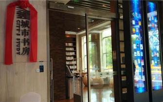 首家数字化城市书房体验馆开馆