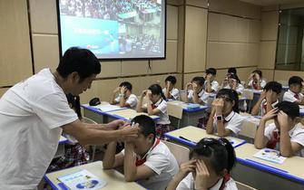 兰溪6万中小学生开学第一课共学眼保健操
