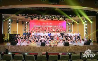 台州市举行2018年教师节庆祝大会