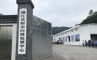 浦江成功入选国家资源循环利用基地