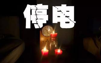 11月26日至28日 黄岩多个地方要停电