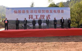 仙居县生活垃圾焚烧发电项目开工