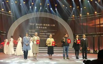 天台作品在映山红微电影大赛上获奖