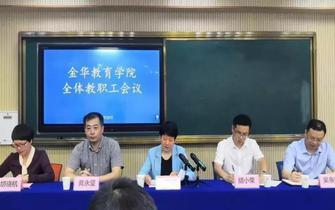 中共金华市委宣布任命金华教育学院党委书记和院长