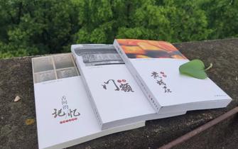 兰溪三本文史书正式出版