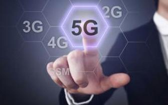 尝鲜5G领跑未来 经济发展亮点多韧性足