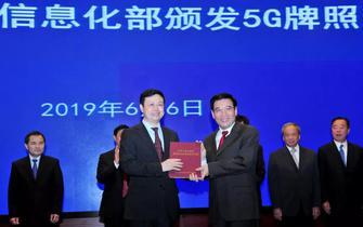 中国移动董事长杨杰在5G牌照颁证会上作表态发言