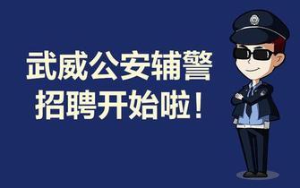 苍南公安面向社会公开招聘辅警92名