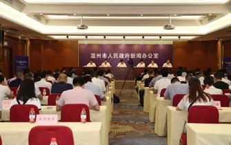 智汇温州全球精英创新创业赛