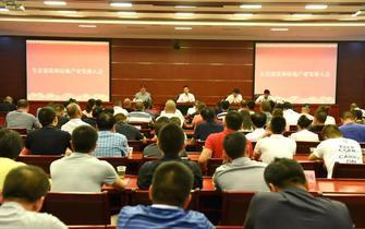 武义县建筑和房地产业发展大会召开