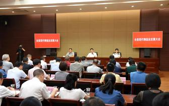 武义县召开现代物流业发展大会