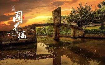 国界桥 见证吴越争霸的金戈铁马