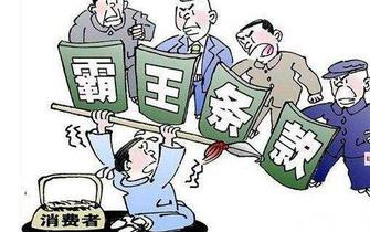 """浙江整治三行业""""霸王条款"""""""