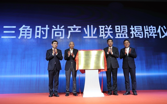 西塘恒天受邀出席长三角时尚产业联盟成立大会