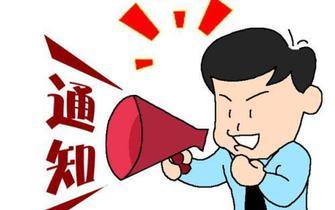 即日至11月3日永嘉人力社保及医保信息系统停机切换