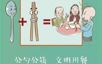我们倡议 公勺公筷文明用餐