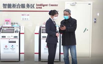 中国银行嘉兴分行为您构建金融安全防护网