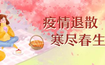 金昌香湖印月杯优秀征文之2020年的春节