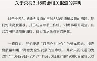 央视曝光宝骏560故障频发 上汽回应