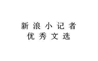 新浪小记者优秀文选——外公勇取马蜂窝