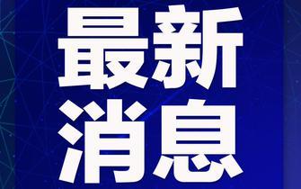 台州市公安局发布关于举报文物犯罪的悬赏通告