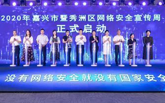 2020年嘉兴市暨秀洲区网络安全宣传周正式拉开帷幕
