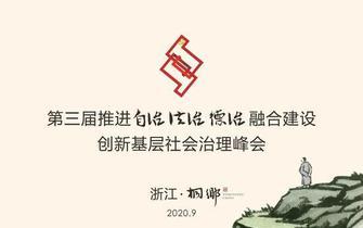 本周 又一重量级峰会将在桐乡举行