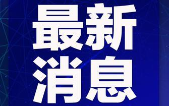椒江发生一起故意伤害案件 目前犯罪嫌疑人已被控制