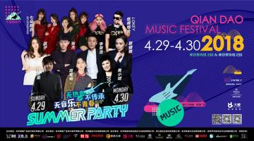 2018首届千岛湖千岛音乐节来了