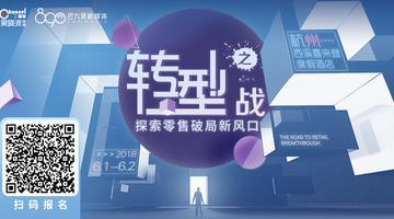 吴晓波频道第九场转型之战即将开启