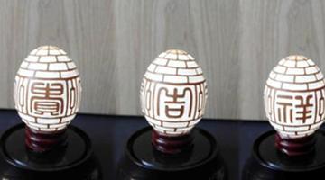 《搜见》第195期:蛋壳与刀尖的演绎