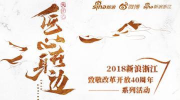 2018新浪浙江匠心在身边活动启动