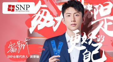 黄景瑜 X SNP品牌全球发布会相约杭州