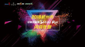 2018安利纽崔莱闪亮夜跑杭州站开跑