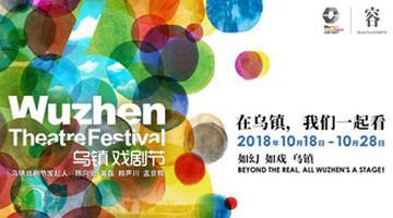 第六届乌镇戏剧节今日开幕