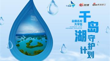 千岛湖守护计划之养鱼护水公益行
