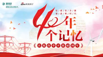 40个故事告诉你国网浙江电力的40年