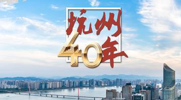 致敬美好生活 杭州40年
