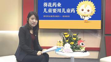 葵花药业集团总裁关一:儿童用药 安全是底线