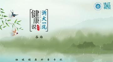 谷雨时节为啥呼吸道问题特别多?