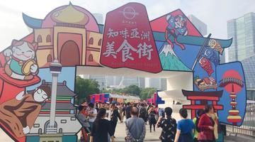 知味杭州亚洲美食节 吃遍世界各地美食