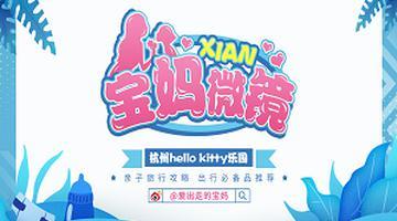 宝妈XIAN微镜-杭州Hello Kitty乐园