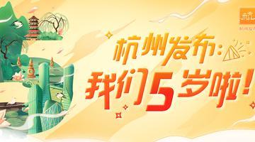 杭州发布5周年福利来喽