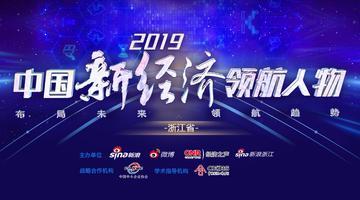 2019新经济领航人物评选浙江十强揭晓