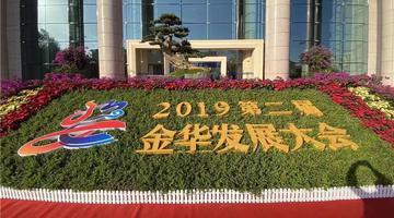 2019第二届金华发展大会举行