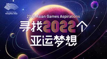 寻找2022个亚运梦想